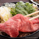 九州産黒毛和牛サーロインすきしゃぶ肉【600g】【お歳暮 ギ...