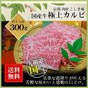 【送料無料】九州産国産牛 極上カルビ焼肉/鉄板焼き用肉【30...