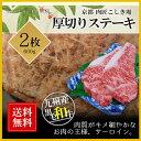 【クーポン配布中!!】【 送料無料 あす楽 】九州産黒毛和牛サーロインステーキ用肉
