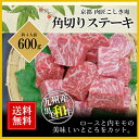 【さらにクーポン配布中!!】【 送料無料 あす楽 】九州産黒毛和牛角切りステーキ