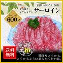 九州産黒毛和牛サーロインすきしゃぶ肉【600g】【お中元・お歳暮・ギフト・贈答・牛肉・内祝い・すき焼き】【送料無料】