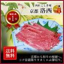 九州産黒毛和牛 ウデすきしゃぶ肉
