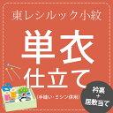 Rakuten - 小紋・色無地の単衣お仕立て居敷当付き
