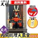 五月人形 コンパクト 鎧 鎧兜 ミニ ケース飾り ケース 鎧...