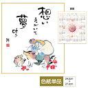 干支色紙カレンダー 2020年 亥年 思い描いて 夢叶う 洋美 サイズ:幅24.2cm×高さ27.2cm
