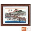 浮世絵 風景画 額飾り 京都 三条大橋 歌川広重 サイズ 特小:20cm×15.0cm 額:木製 写真立て仕様 前面ガラスカバー