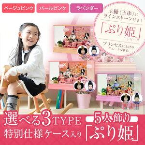ポイント エントリー ひな人形 オリジナル シリーズ ピンク色