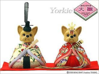 Hina 娃娃像緊湊的窩點工藝狗小雞 ヨーキ (大) 的 kimekomi (小雞 / 壓縮存儲飾品首飾 kimekomi / 主的工匠和寶石飾品娃娃 / 玩偶 / 娃娃 / 節日 / 春節)