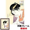 現代モダン浮世絵 粋 美人画 日本の名画 扇屋花扇 52×42cm 喜多川歌麿 新絹本 木製フレーム アクリルカバー F6 【8_和小物 アート額絵 浮世絵】