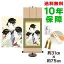 和風モダン掛け 名作複製画 巨匠 寛政の三美人 喜多川歌麿 専用スタンド付き 幅31 高さ約75cm 新絹本和小物 和風モダン掛浮世絵