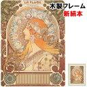 アート額絵 洋画 黄道十二宮 アルフォンス・ミュシャ F6 52×42 新絹本 木製 アクリルカバー F6