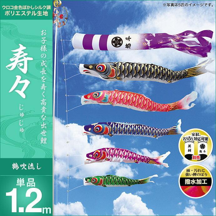 鶴-吹流1.2m・単品