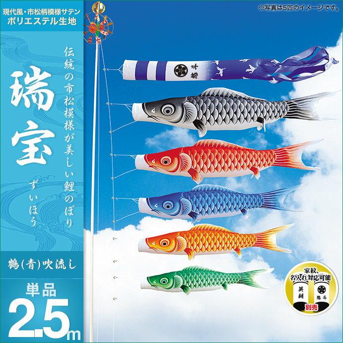 鶴-吹流2.5m・単品