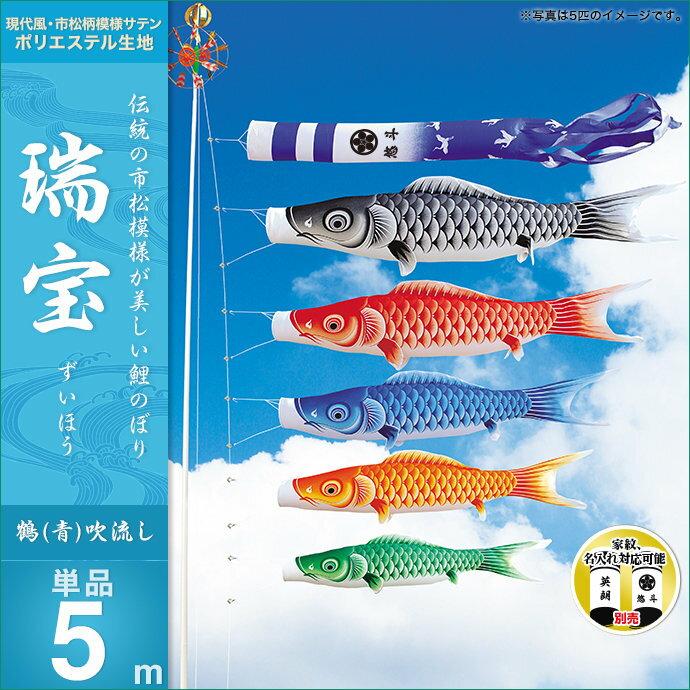 鶴-吹流5m・単品