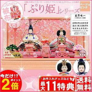 ポイント エントリー ひな人形 オリジナル シリーズ ベージュ ピンク色