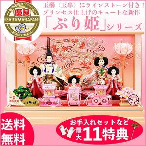 ひな人形 オリジナル シリーズ ベージュ ピンク色