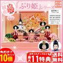 ひな人形 オリジナル シリーズ ピンク色