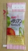 キユーピードレッシング【イタリアン】個食タイプ業務用小袋