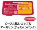 キユーピー【メープル風シロップ&マーガリン】ディスペンパック11g×20入り箱 業務用