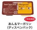 キユーピー【あん&マーガリン】ディスペンパック11g×20入り箱 業務用個食タイプ レ