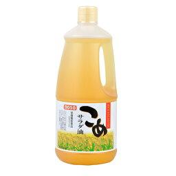 ボーソー【こめ油】米油1350g