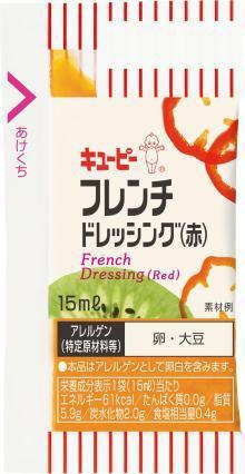 キユーピードレッシング【フレンチ赤】個食タイプ業務用小袋