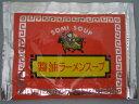 創味食品【醤油ラーメンスープ】個食タイプ業務用小袋