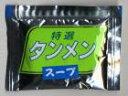 あみ印【タンメンスープ】個食タイプ業務用小袋