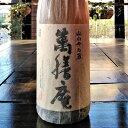 【限定数12】大人気焼酎!萬膳庵 1800ml『万膳酒造』No.11359※クーポン対象外