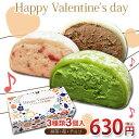 【とろけるバレンタイン生大福<チョコ&抹茶&苺>3種類入】素...