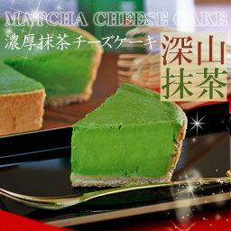 クセになるほど濃厚!大人の抹茶チーズケーキ【深山抹茶】宇治抹茶の濃厚抹茶クリームチーズのタルトです。誕生日などのプレゼントギフトにもどうぞ!