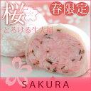 春限定とろける桜スイーツ【とろける生大福<桜>10個入】桜の香りがふわ〜っと口いっぱいに広がります|さくら|サクラ|SAKURA