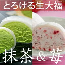 【とろける生大福<抹茶&苺>10個入】宇治抹茶&甘酸っぱいつぶつぶ苺のクリーム大福