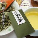 美容と健康に【信州健康 笹ばん茶】国産のクマ笹と緑茶を独自にブレンドした健胃や血糖抑制に役立つ信州独特の健康茶