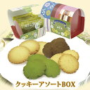 【クッキーアソートBOX】胡蝶庵お菓子工房で焼き上げたさっく...