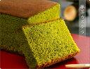 伝統の技で作られた本格和菓子【抹茶カステラ】宇治抹茶を使って和菓子職人が手作り