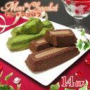 【モン・ショコラ14個入】ベルギー産高級チョコを贅沢に使用したこだわり濃厚チョコレート