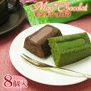 【モン・ショコラ8個入】ベルギー産高級チョコを贅沢に使用したこだわり濃厚チョコレートケ