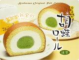 【胡蝶ロール<抹茶>】スポンジで大福をまるごと巻いたロールケーキ!【RCP】