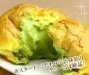 ★★★【抹茶deシュー4個入】絶品ほろ苦抹茶のシュークリーム