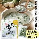 【ネコポス送料無料】フリーズドライ春の七草3g×1P(2人前)×10袋+1袋 野菜代わりに