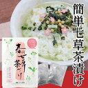 食品 - 春の七草茶づけ 5袋セット(10杯分)国産七草使用