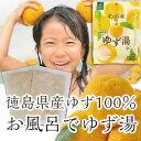 【送料無料】入浴用わが家のゆず湯 20g×4P入り1ケース(20袋)80回分 徳島県産柚子100%
