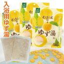 冬至【ネコポス】【6回分】徳島産柚子100%の入浴用ゆず湯 30g×2P入×3袋