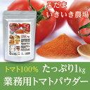 《完熟トマトパウダー1kg》【業務用】トマト100%リコピンたっぷり 業務用取引実績多