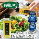 国産有機えごま油 無添加 広島県産エゴマの実100% 低温圧搾生しぼり 有機JAS認定
