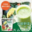 【送料無料】【香料・甘味料不使用】国産野菜とバナナ