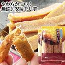 【ネコポス送料無料】無添加 国産安納芋干...