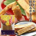 【ネコポス対応】国産(九州産) 紅はるか 干し芋4袋セット...