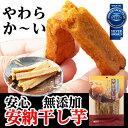 【ネコポス送料無料】無添加 国産安納芋の干し芋[2袋セット]鹿児島県種子島産